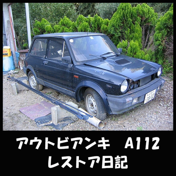 岐阜県美濃市のMilestone Vehicle~アウトビアンキA112レストア日記~